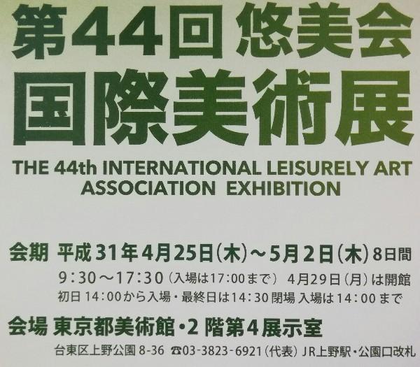 【お知らせ】『悠美会国際美術展』4月25日から東京都美術館に展示してます。