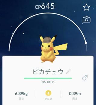 2019 0509 ポケモン3
