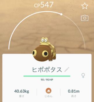 2019 0530 ポケモン3