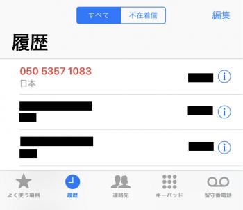2019 0611 詐欺電話