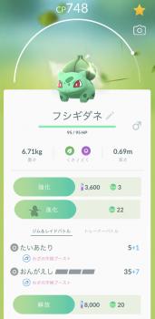 2019 0729 ポケモン4