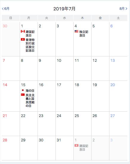 金融市場休日カレンダー