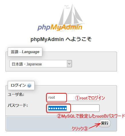 phpmyadmininst.jpg