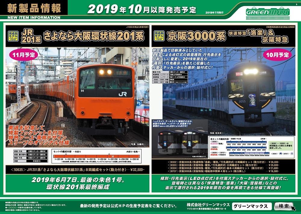 GM20190717新製品