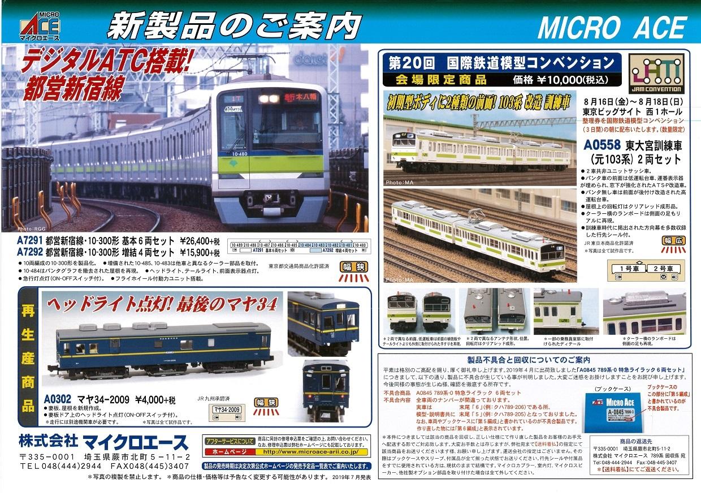 マイクロ新製品20190719