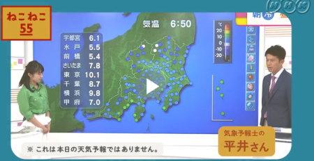 気象予報士の平井さん