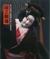 心中天の網島ポスター2