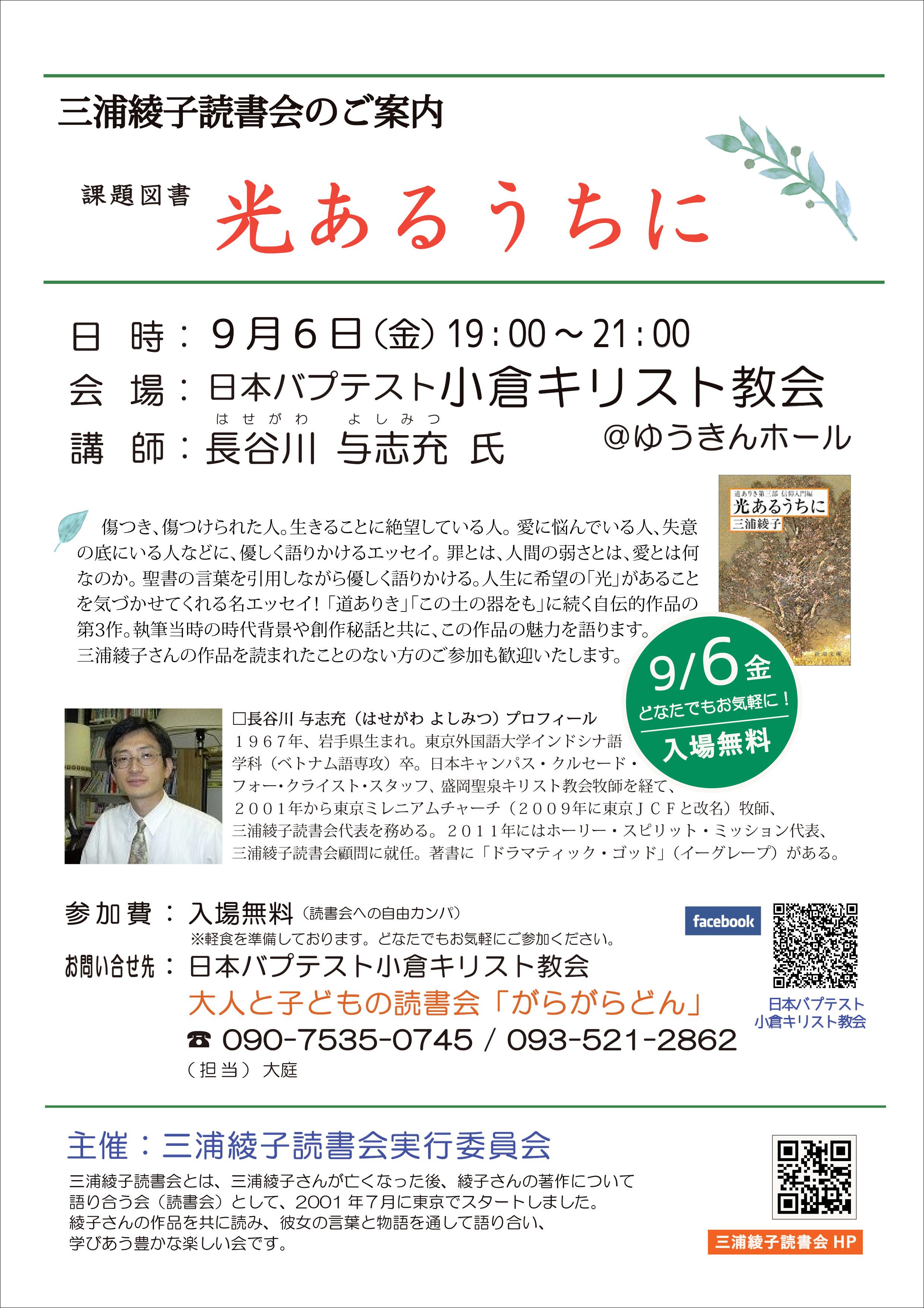20190906三浦綾子読書会光あるうちに071222完成版