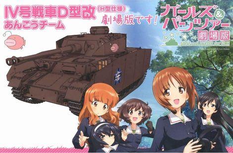 ガールズ&パンツァー劇場版_IV号戦車D型改(H型仕様)