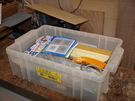 P6180044 道具箱