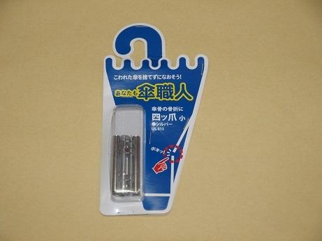 P7180001 修理金具