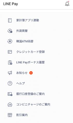 inePayクレジットカード登録4