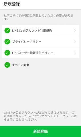LinePay登録方法3