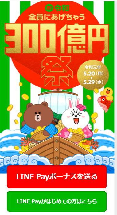 LinePay300億円キャンペーン1