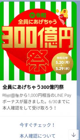 LinePayで届いたキャンペーン画面