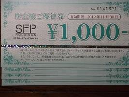 SFP2019.5