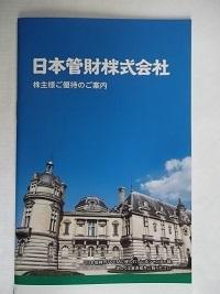 日本管財カタログ2019.6
