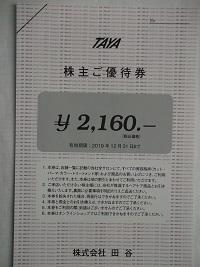 田谷優待券2019.6