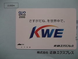 近鉄E2019.6