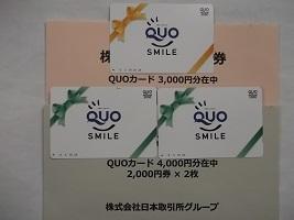 日取クオ2019.6