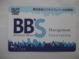 BB大田昭和2019.6
