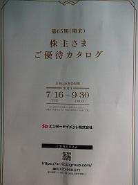 SD2019.7