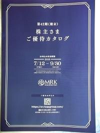 MRKカタログ2019.7