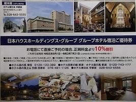 日本ハウス2019.7