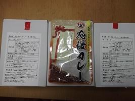 三光カレー2019.7