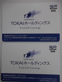 TOKAIクオ2019.7
