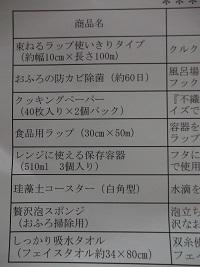 DCM優待明細2019.8