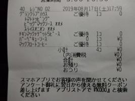 マックレシート2019.8