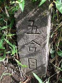 富士塚5合