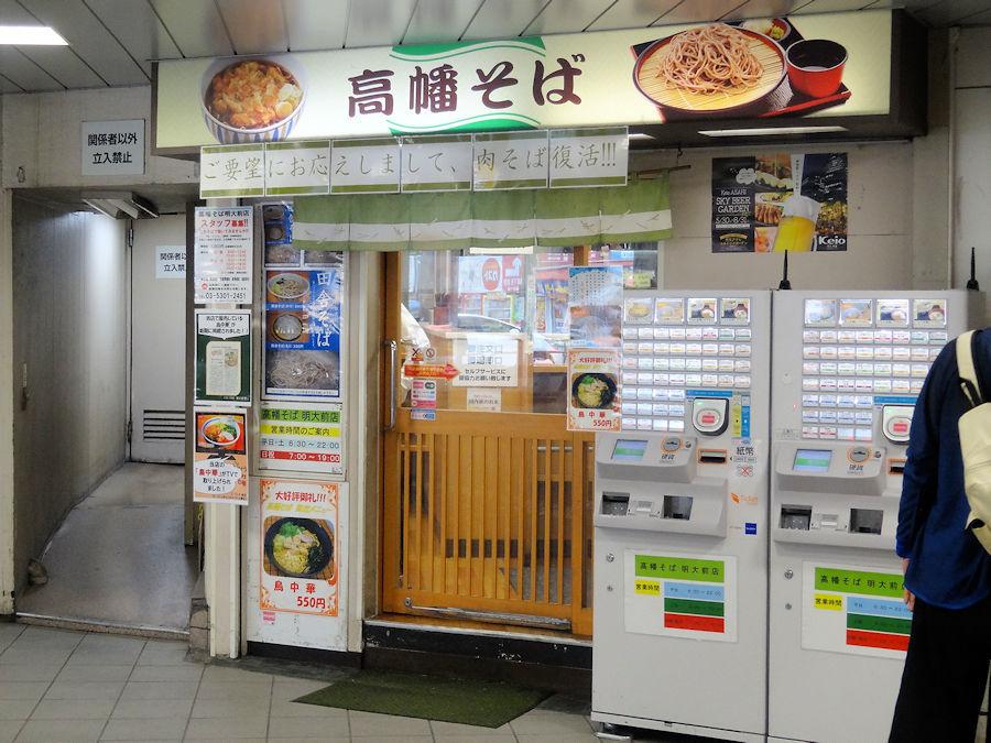 5408_高幡そば店舗