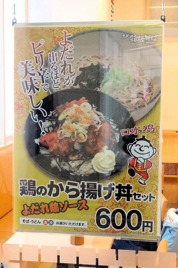 鶏唐揚げ丼セット2