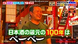 所さん お届けモノです!』714(日) 東海道 新名物探し!! あまりの美味しさに…昇天!000134533