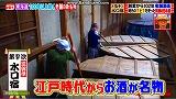 所さん お届けモノです!』714(日) 東海道 新名物探し!! あまりの美味しさに…昇天!!000151666