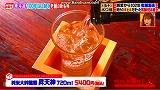 所さん お届けモノです!』714(日) 東海道 新名物探し!! あまりの美味しさに…昇天!!000202366
