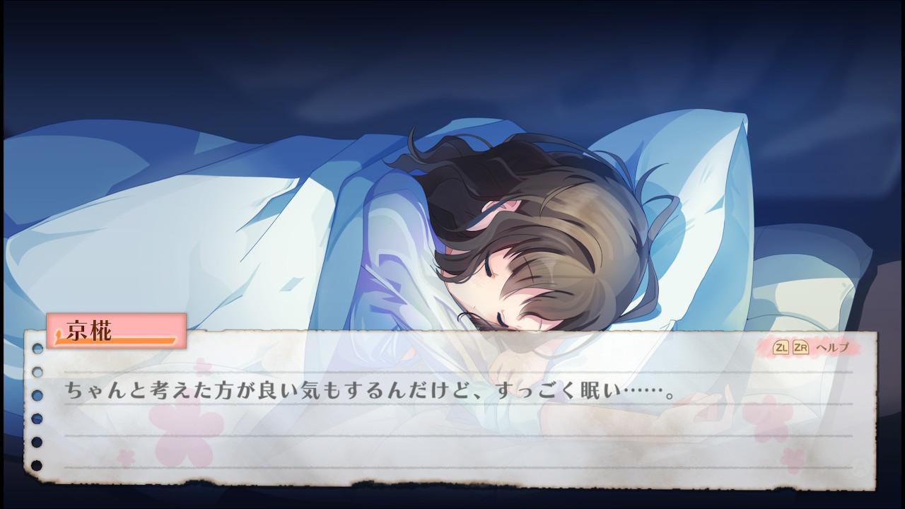 ちゃんと考えた方が良い気もするんだけど、すっごく眠い