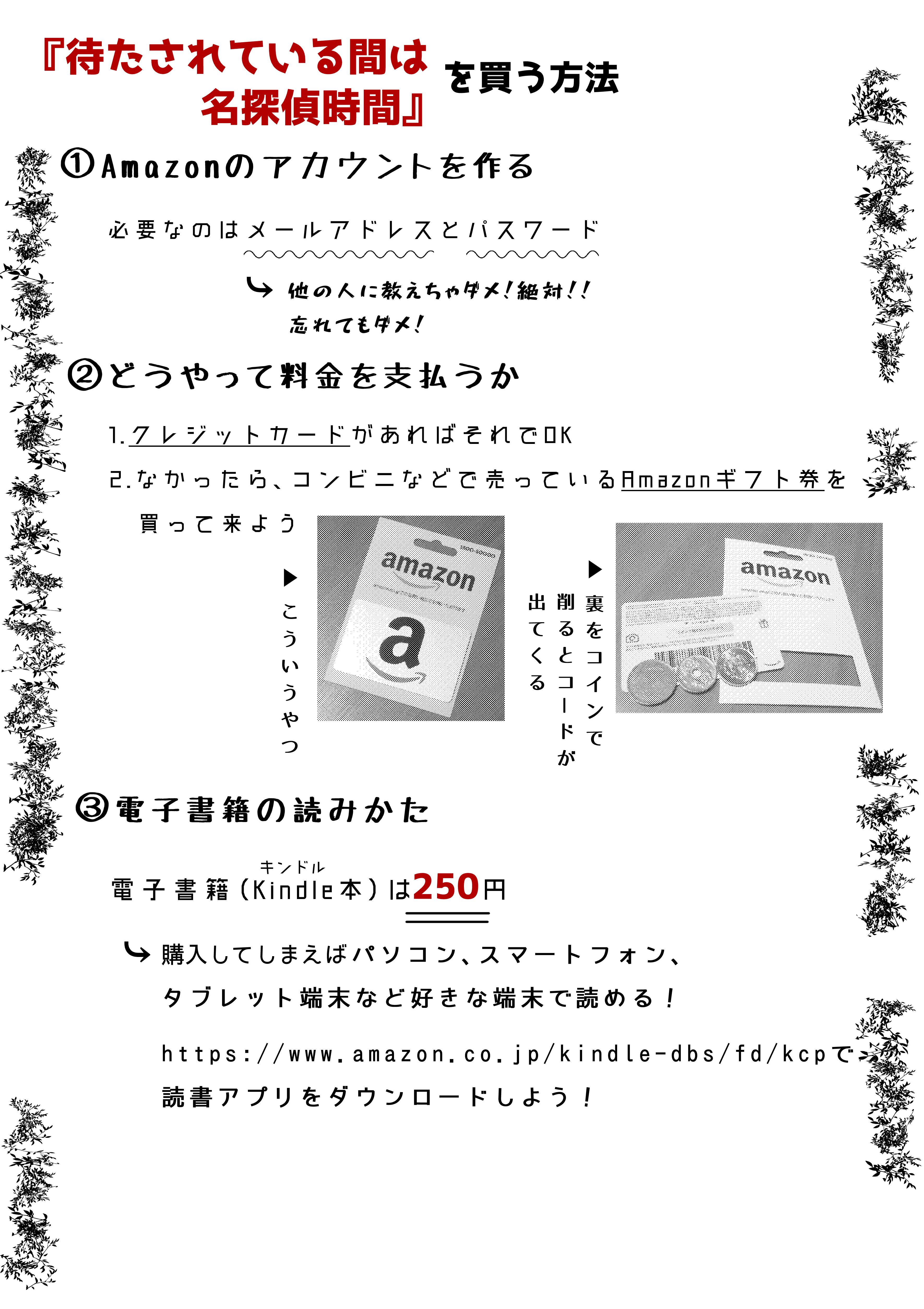 kaikata.jpg