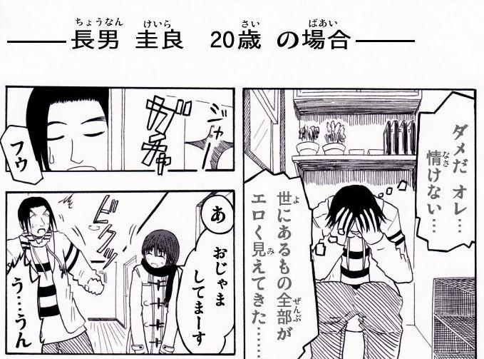 manga-sannninsyou2.jpg