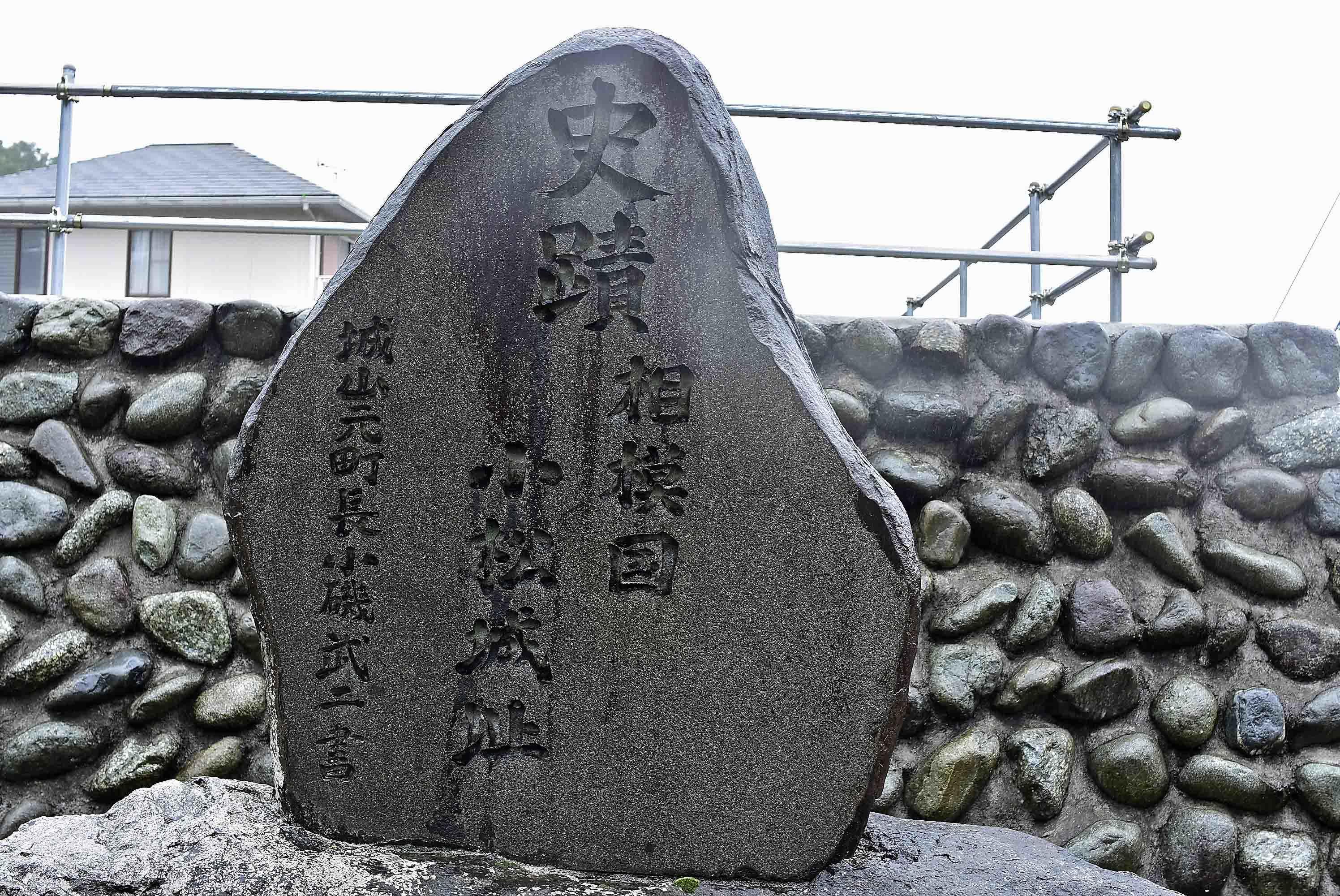 小松城城址碑
