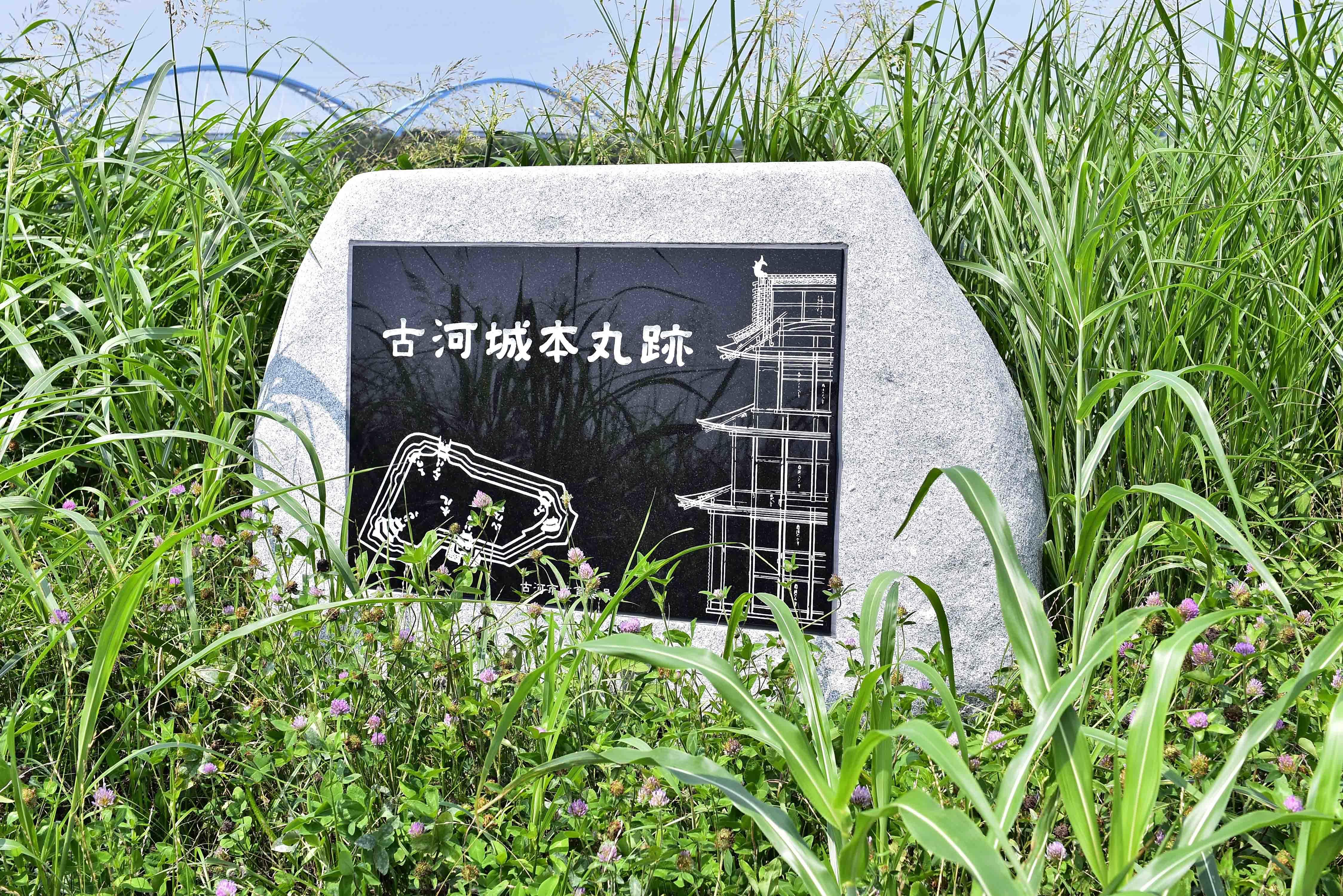 古河城本丸石碑