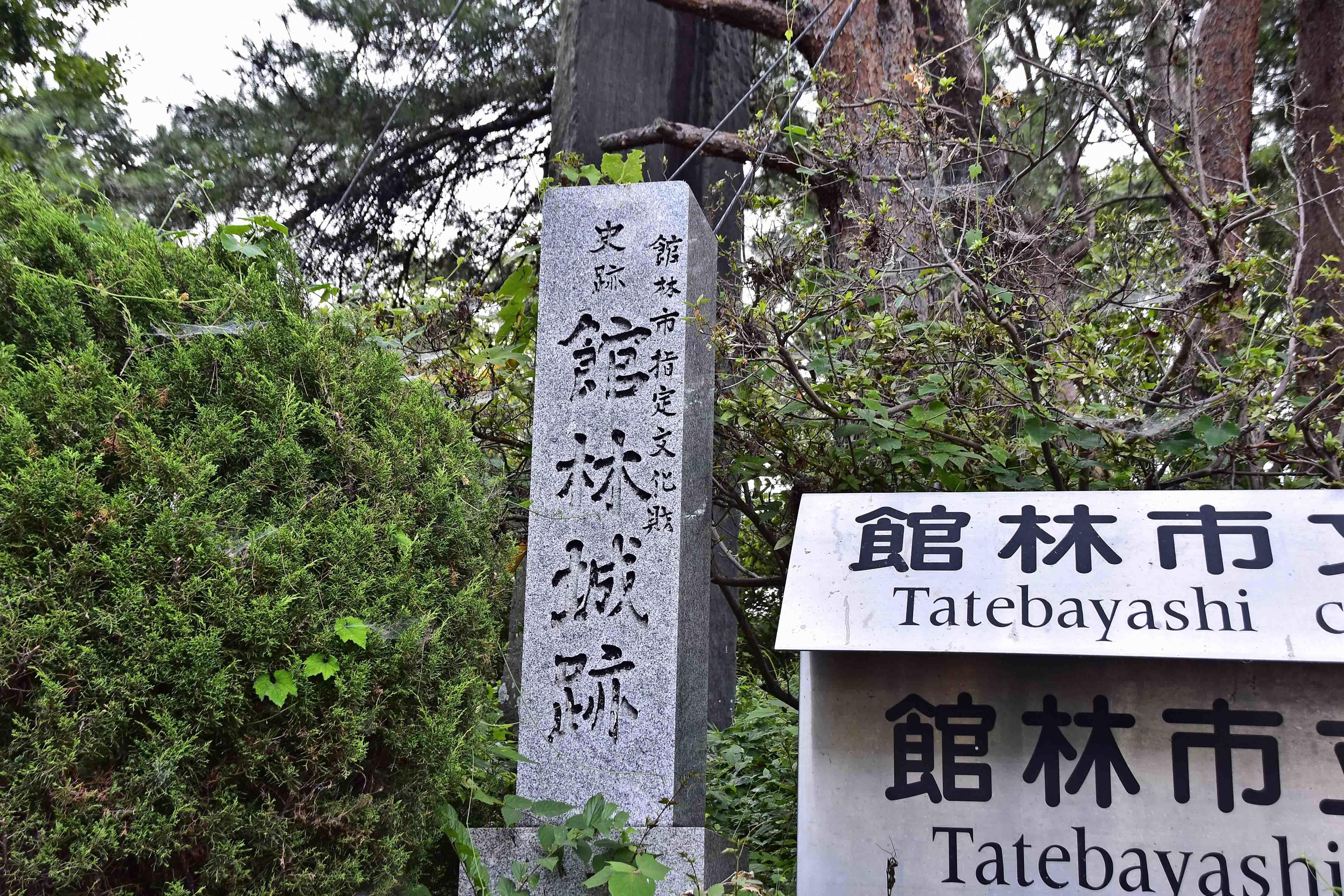 館林城城址碑