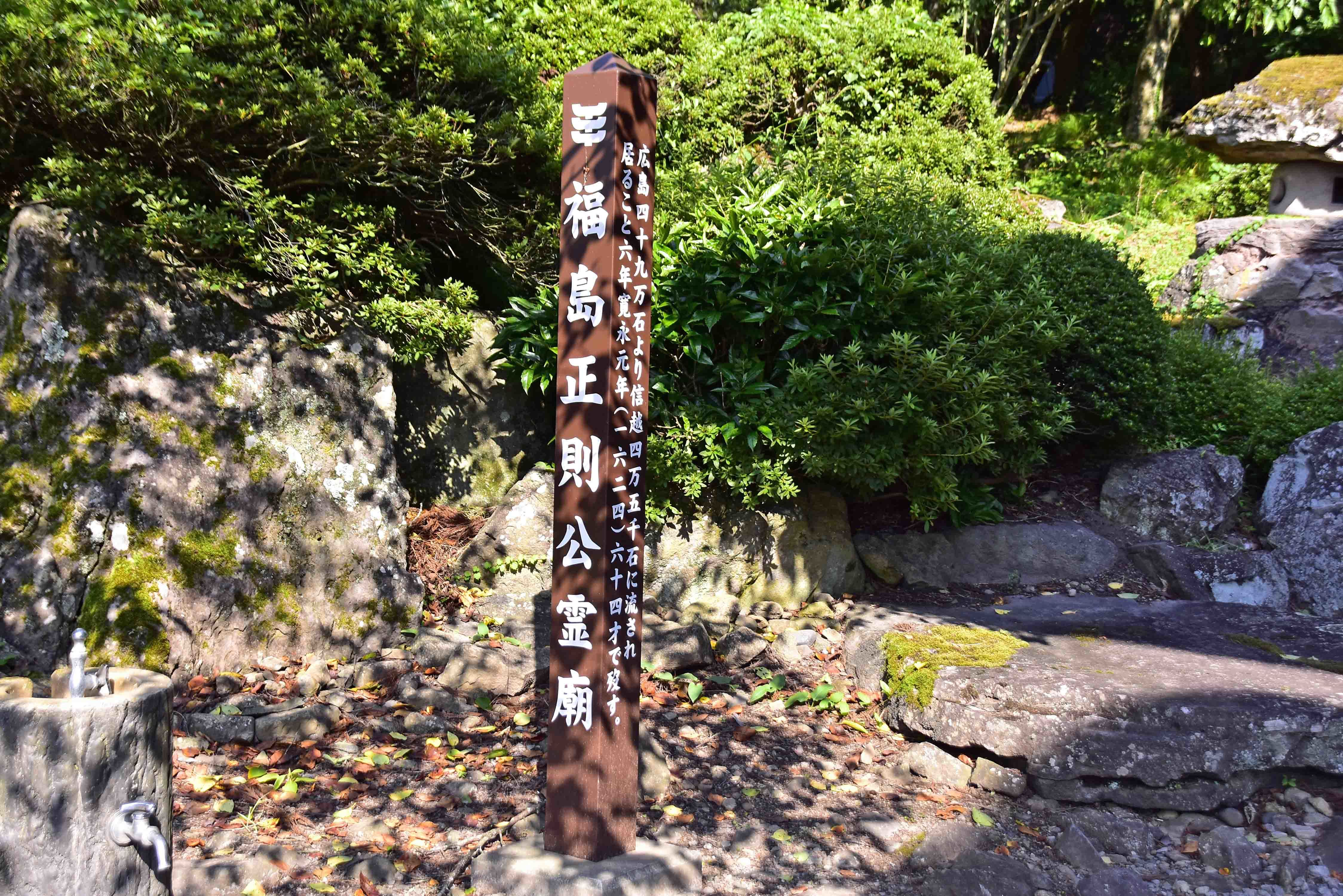 福島正則霊廟 標柱