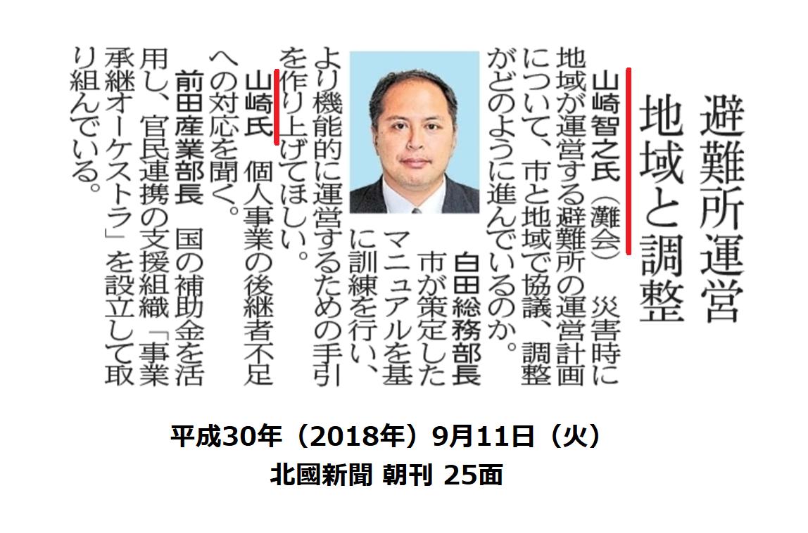 平成30年9月11日(火)北國新聞 朝刊 25面