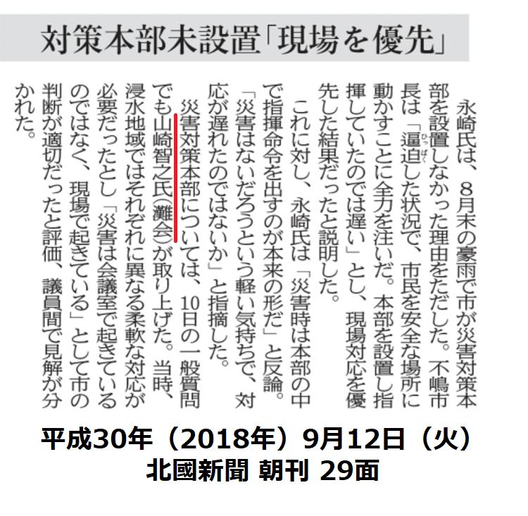 平成30年9月12日(水)北國新聞 朝刊 29面