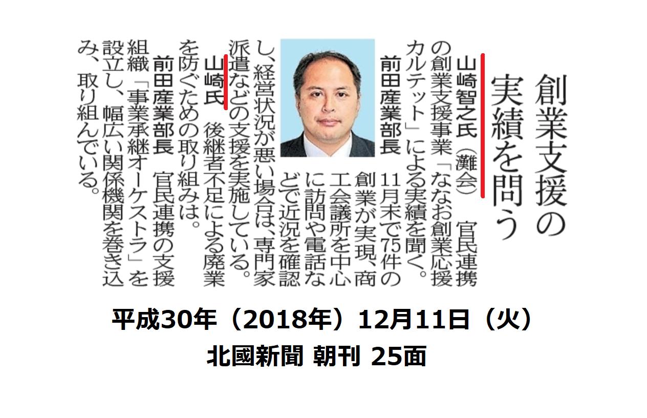 平成30年12月11日(火)北國新聞 朝刊 25面