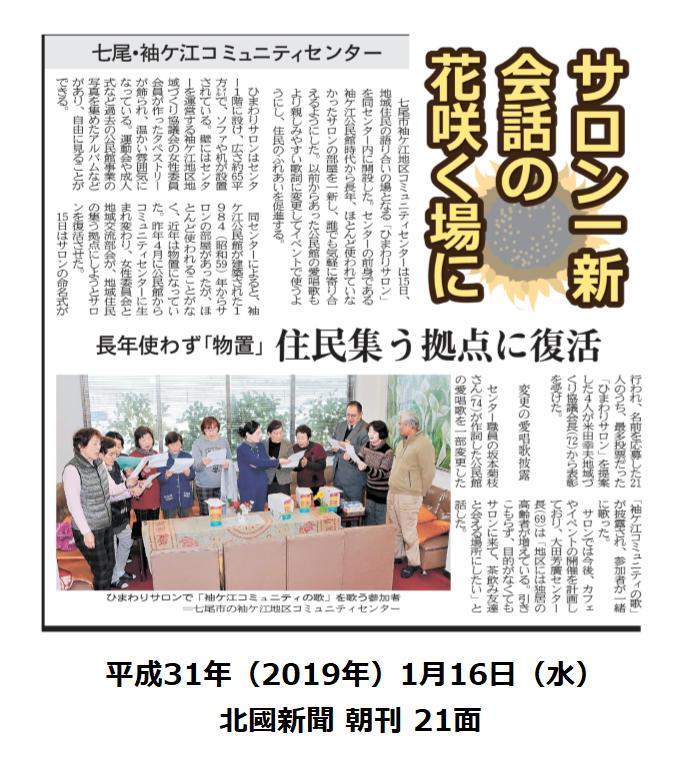 平成31年1月16日(水)北國新聞 朝刊 21面