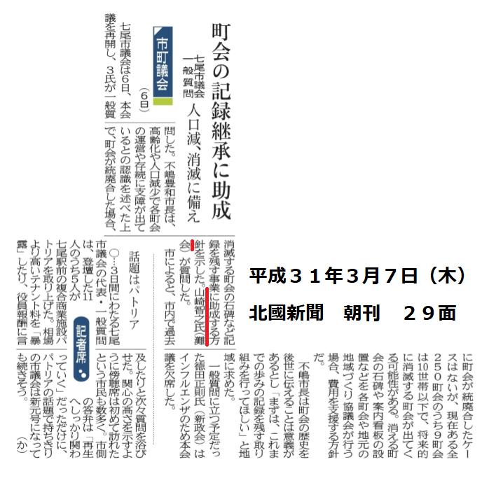 平成31年3月7日(木)北國新聞 朝刊 29面